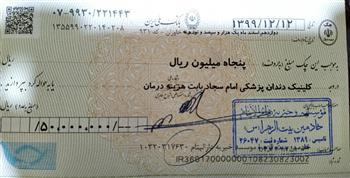 پرداخت کمک هزینه درمان مددجوی محترم خیریه خادمین بیت الزهرا