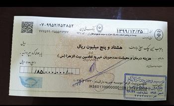 پرداخت هزینه درمان و معیشت اسفندماه بیماران تحت پوشش خیریه